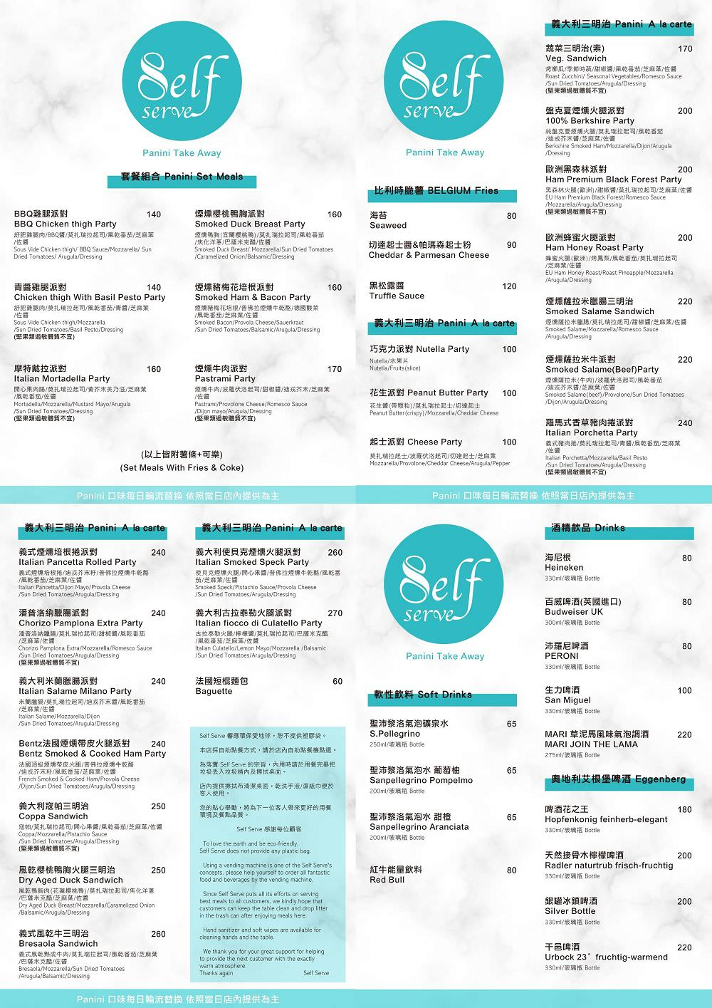 self serve menu