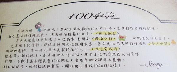 1004 Brunch 早午餐:韓粉交流園地_台南巷弄裡的天使早午餐『1004 Brunch 早午餐』