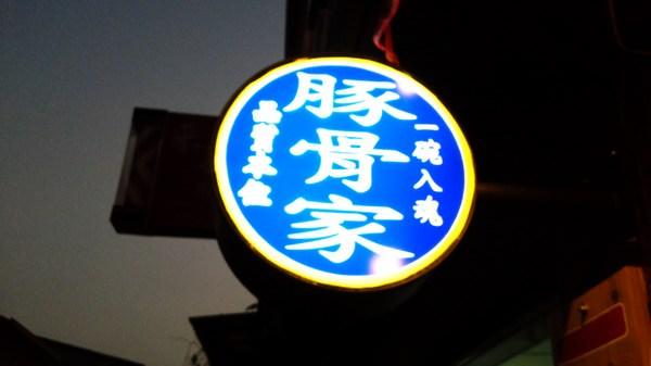 豚骨家:{豚骨家-特製濃厚博多豚骨拉麵} 正宗博多拉麵 在台南就吃的到^^